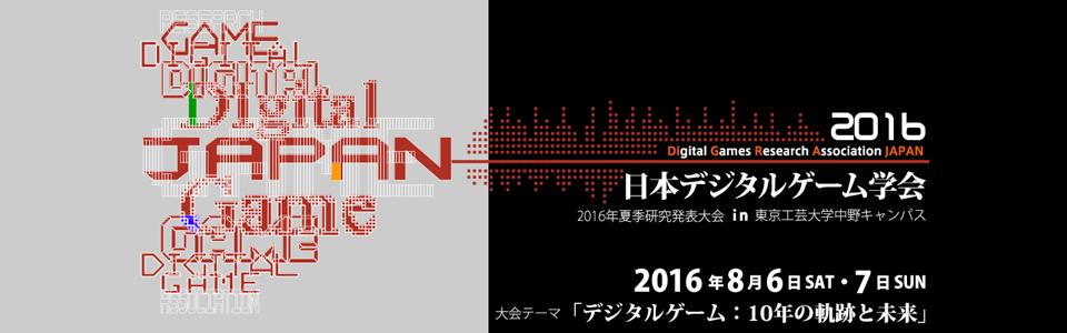 日本デジタルゲーム学会 2016年夏季研究発表大会