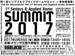 seriousappliedsummit2017