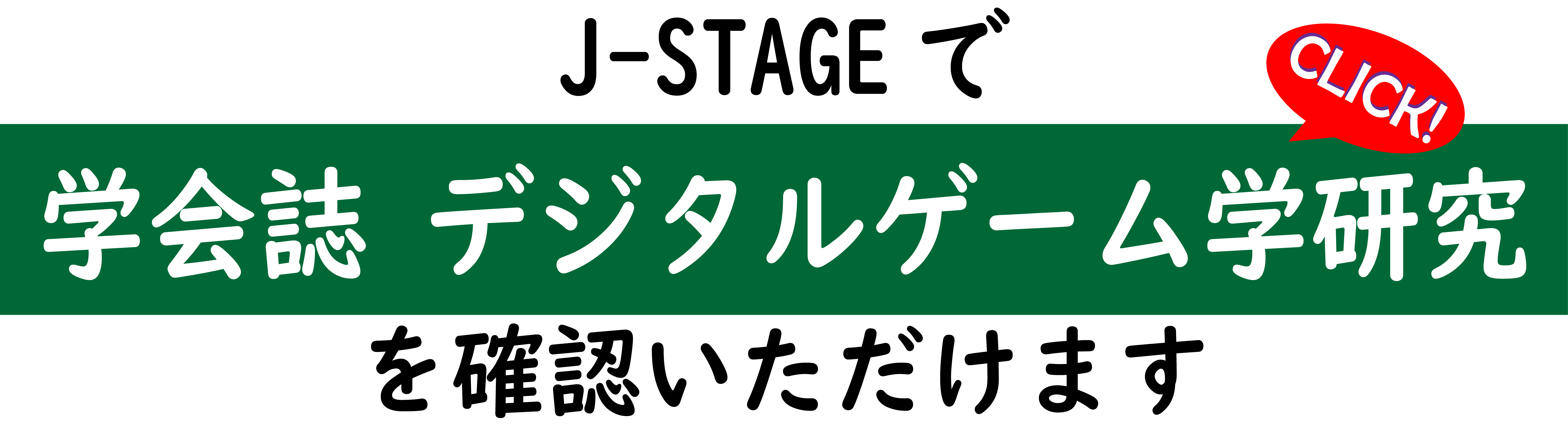 j-stageで論文誌を確認いただけます